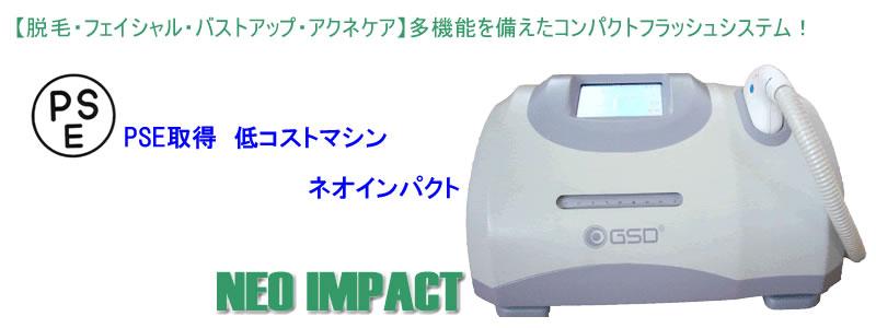 ネオインパクト(NEO Impact ) 脱毛機ト