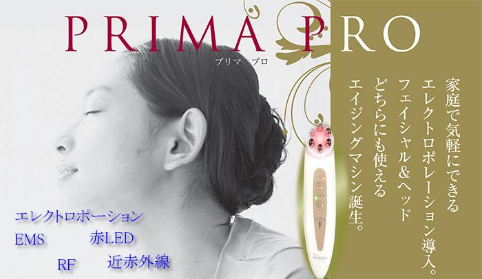 プリマプロ (PRIMAPRO) Eポレーションマシン