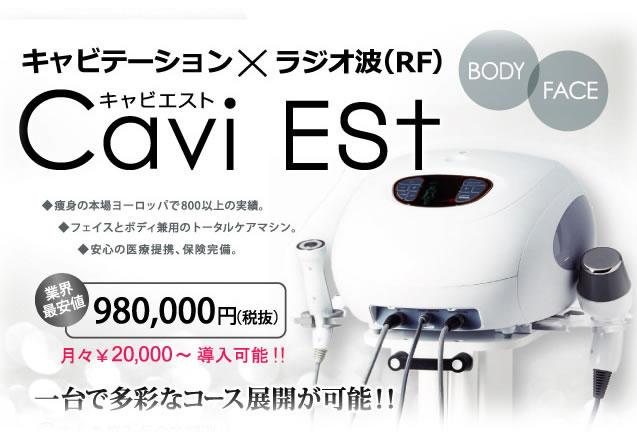 キャビエスト キャビテーション+ラジオ波