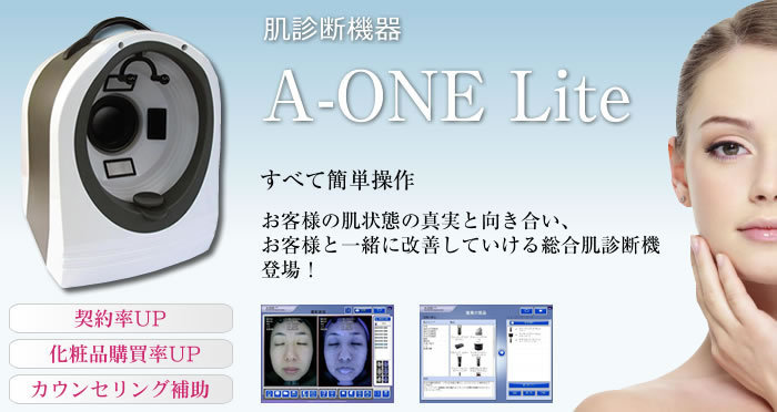 A ONE Lite 3D肌診断機