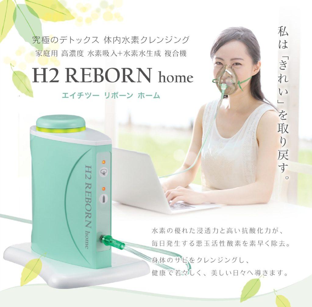 H2 REBORN home 水素吸入 水素吸引マシン