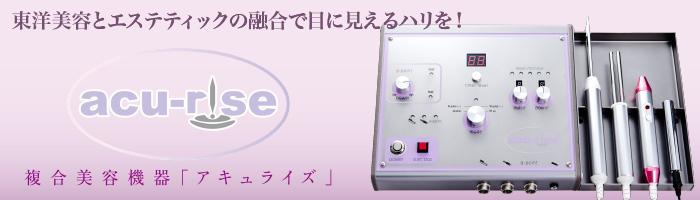 acu-rise(アキュライズ)