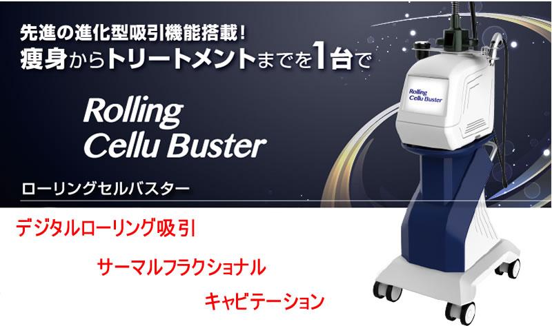 ローリングセルバスター(RollingCellBuster)進化型吸引・キャビテーション・サーマルフラクショナル
