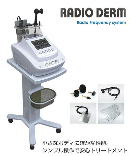 エステ痩身機器 業務用美容機器 エステ美容痩身機器 ラジオダーム RADIO DERM RF波 ラジオ波 高周波 モノポーラ方式 脂肪溶解