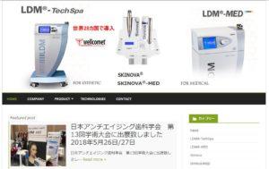 Wellcomet_japan LDMテクスパ・Skinova販売