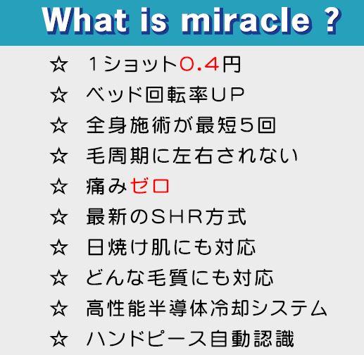 MIRACLE SK-1   連射脱毛 連射フォトフェイシャルマシン