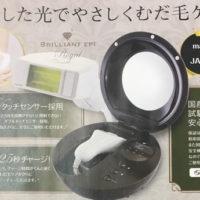 家庭用脱毛機 国産脱毛機ブリリアントエピ made in japan epi hair remover