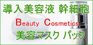 化粧品・導入美容液・パックのイメージ