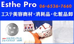 エステ美容商材卸 エステ美容消耗品 美容機器卸販売 エステプロ