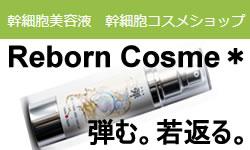 幹細胞コスメ リボーンコスメ 幹細胞美容液 Rebrncosme