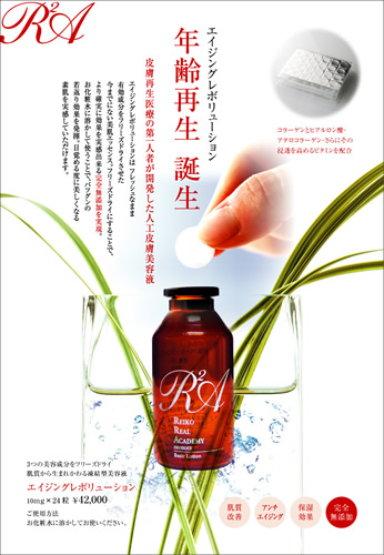 R2Aレボリューション(アテロコラーゲン・ヒアルロン酸・ビタミン)