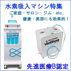 水素吸入 水素吸引マシン 健康 美容