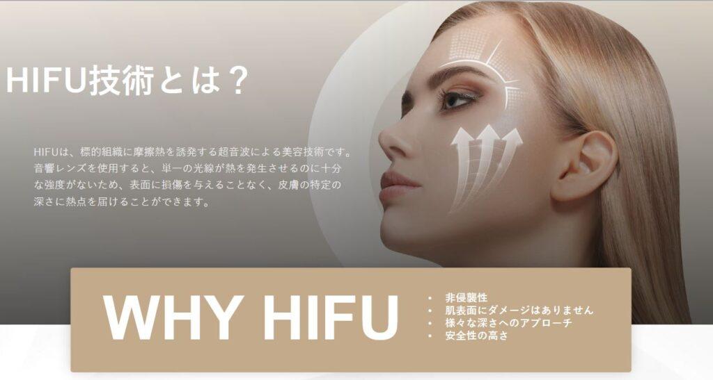 Storming HIFU(ストーミング)ハイフ 高密度焦点式超音波